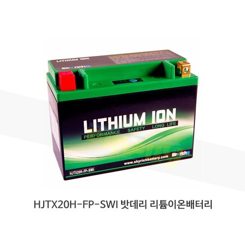 HJTX20H-FP-SWI 밧데리 리튬이온배터리