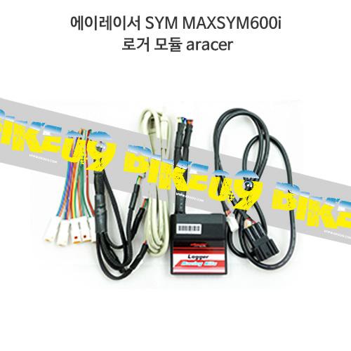 에이레이서 SYM MAXSYM600i 로거 모듈 aracer