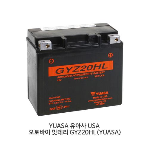 YUASA 유아사 USA 오토바이 밧데리 GYZ20HL(YUASA)