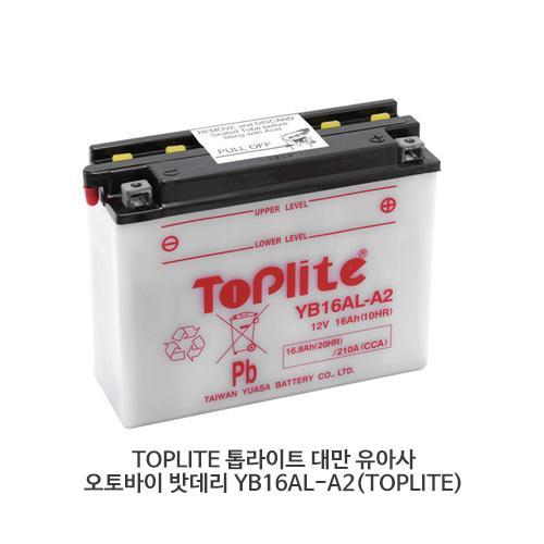 TOPLITE 톱라이트 대만 유아사 오토바이 밧데리 YB16AL-A2(TOPLITE)