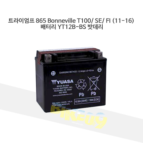 YUASA 유아사 트라이엄프 865 Bonneville T100/ SE/ FI (11-16) 배터리 YT12B-BS 밧데리