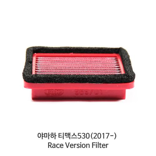 야마하 티맥스530(2017-) Race Version Filter BMC 에어필터