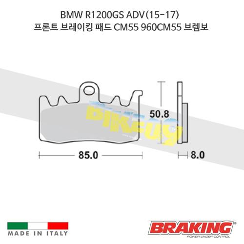 BMW R1200GS ADV(15-17) 프론트 오토바이 브레이크 패드 라이닝 CM55 960CM55 브렘보 브레이킹