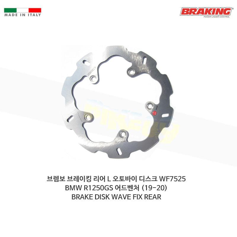 브렘보 브레이킹 리어 L 오토바이 디스크 WF7525 BMW R1250GS 어드벤처 (19-20) BRAKE DISK WAVE FIX REAR