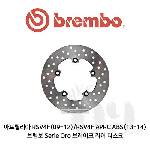 아프릴리아 RSV4F(09-12)/RSV4F APRC ABS(13-14)/브렘보 Serie Oro 오토바이 브레이크 리어 디스크
