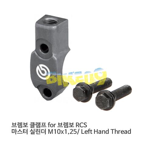 브렘보 클램프 for 브렘보 RCS 마스터 실린더 M10x1,25/ Left Hand Thread 110A26390