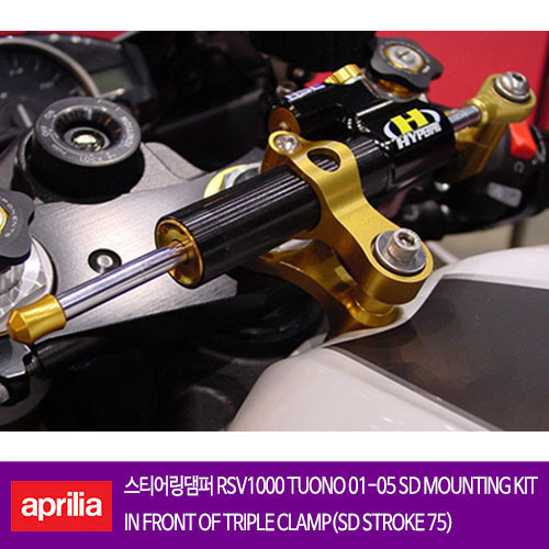 APRILIA RSV1000 TUONO 01-05 SD MOUNTING KIT IN FRONT OF TRIPLE CLAMP(SD STROKE 75) 하이퍼프로 댐퍼 올린즈