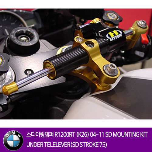 BMW R1200RT (K26) 04-11 SD MOUNTING KIT UNDER TELELEVER(SD STROKE 75) 하이퍼프로 댐퍼 올린즈