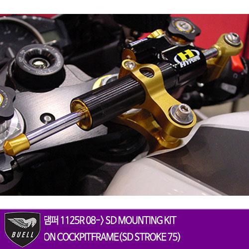 BUELL 1125R 08-> SD MOUNTING KIT ON COCKPITFRAME(SD STROKE 75) 하이퍼프로 댐퍼 올린즈