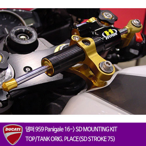 DUCATI 959 Panigale 16-> SD MOUNTING KIT TOP/TANK ORIG. PLACE(SD STROKE 75) 하이퍼프로 댐퍼 올린즈