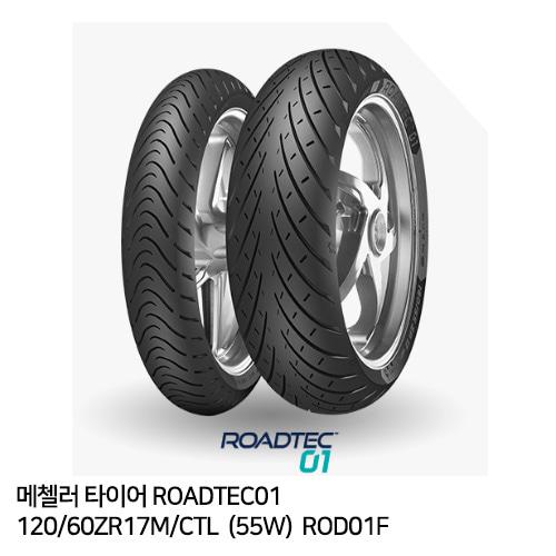 메첼러 타이어 ROADTEC01 120/60-17M/CTL  (55W)  ROD01F