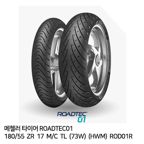 메첼러 타이어 ROADTEC01 180/55  ZR  17  M/C  TL  (73W)  (HWM)  ROD01R