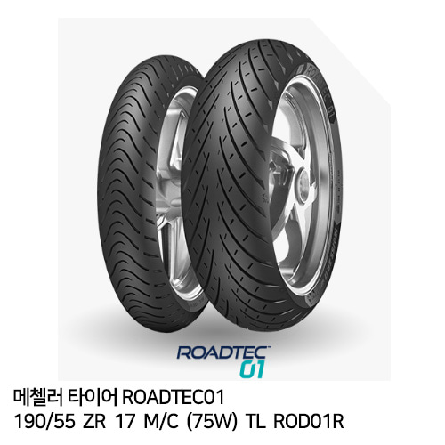 메첼러 타이어 ROADTEC01 190/55-17  M/C  (75W)  TL  ROD01R