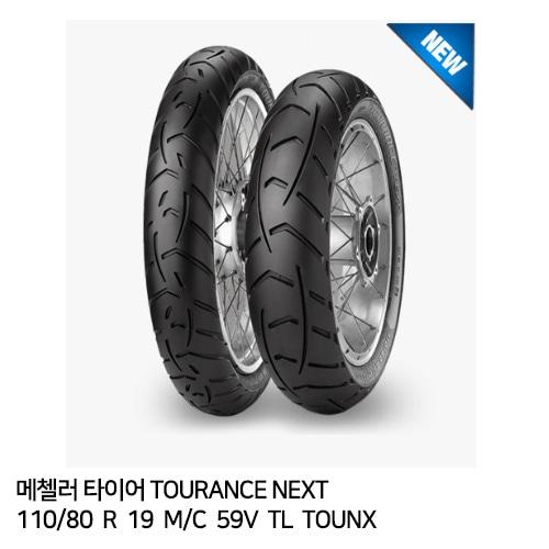 메첼러 타이어 TOURANCE NEXT 110/80-19  M/C  59V  TL  TOUNX