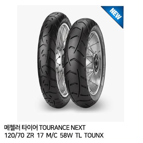 메첼러 타이어 TOURANCE NEXT 120/70  ZR  17  M/C  58W  TL  TOUNX