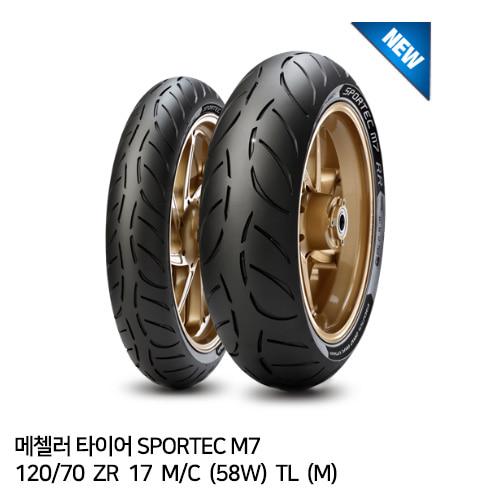 메첼러 타이어 SPORTEC M7 120/70-17  M/C  (58W)  TL  (M)