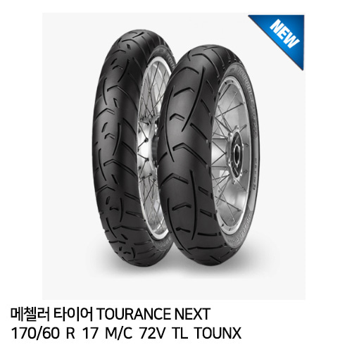 메첼러 타이어 TOURANCE NEXT 170/60  R  17  M/C  72V  TL  TOUNX