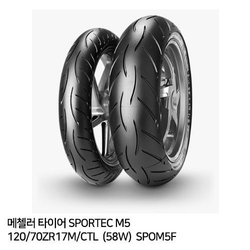메첼러 타이어 SPORTEC M5 120/70-17 M/CTL  (58W)  SPOM5F