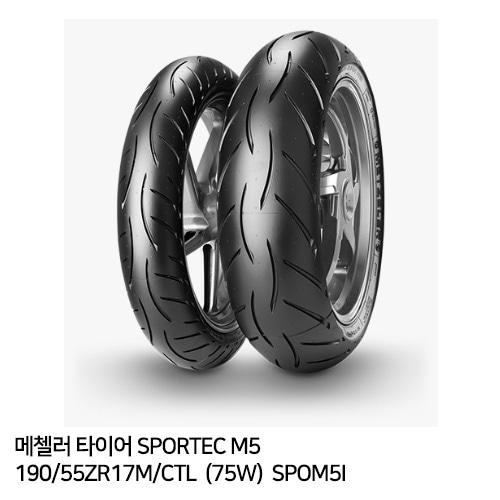 메첼러 타이어 SPORTEC M5 190/55-17 M/CTL  (75W)  SPOM5I