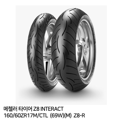 메첼러 타이어 Z8 INTERACT 160/60-17 M/CTL  (69W)(M)  Z8-R