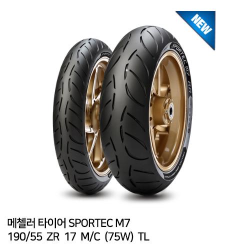 메첼러 타이어 SPORTEC M7 190/55-17  M/C  (75W)  TL