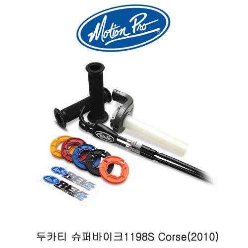 모션프로 하프그립 반그립 두카티 슈퍼바이크1198S Corse(2010) Rev2 THROTTLE KITS