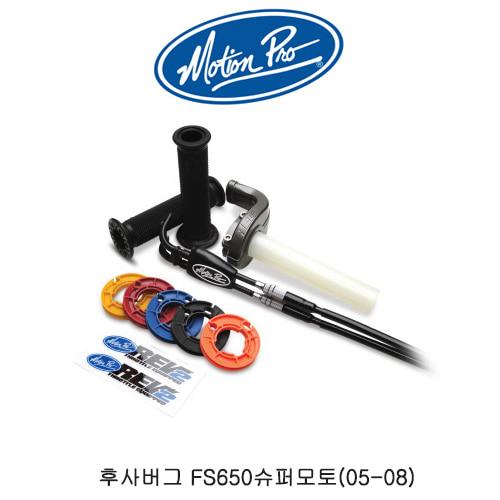 모션프로 하프그립 반그립 후사버그 FS650슈퍼모토(05-08) Rev2 THROTTLE KITS