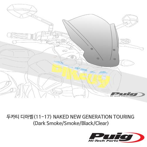 두카티 디아벨(11-17) NAKED NEW GENERATION TOURING 푸익 윈드 스크린 실드 (Dark Smoke/Smoke/Black/Clear)