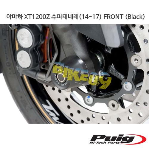 야먀하 XT1200Z 슈퍼테네레(14-17) FRONT 푸익 알렉스 슬라이더 엔진가드 (Black)