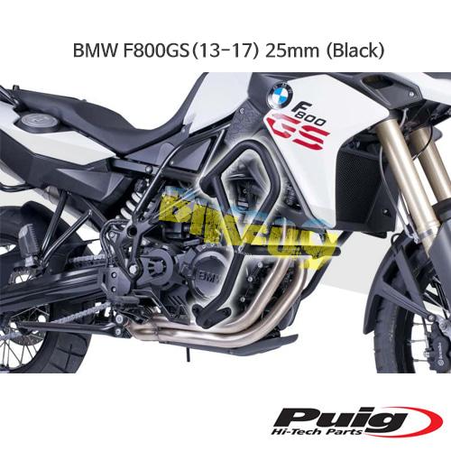 BMW F800GS(13-17) 25mm 푸익 엔진가드 (Black)