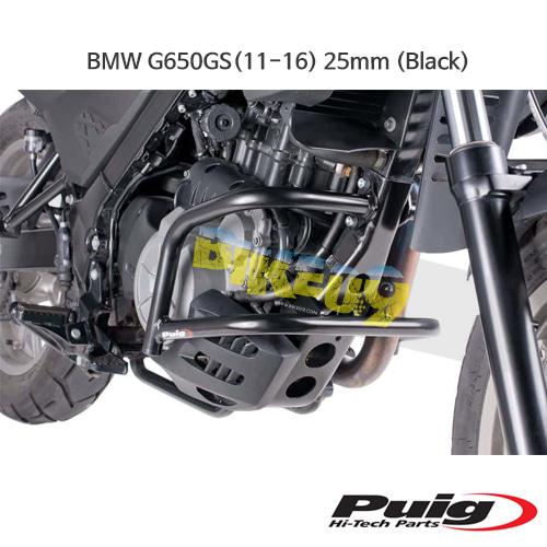 BMW G650GS(11-16) 25mm 푸익 엔진가드 (Black)