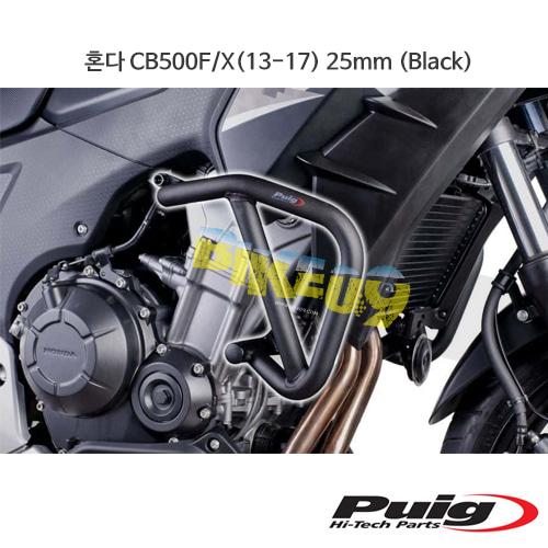 혼다 CB500F/X(13-17) 25mm 푸익 엔진가드 (Black)