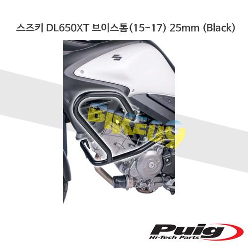스즈키 DL650XT 브이스톰(15-17) 25mm 푸익 엔진가드 (Black)