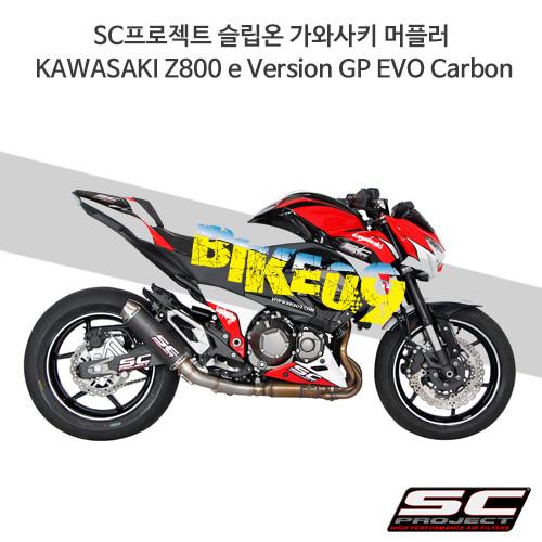 SC프로젝트 슬립온 가와사키 머플러 KAWASAKI Z800 e Version GP EVO Carbon