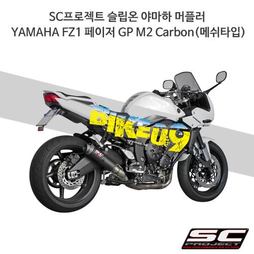 SC프로젝트 슬립온 야마하 머플러 YAMAHA FZ1 페이저 GP M2 Carbon(메쉬타입)