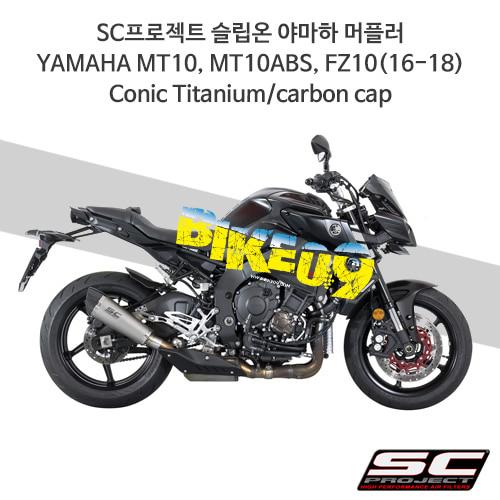 SC프로젝트 슬립온 야마하 머플러 YAMAHA MT10, MT10ABS, FZ10(16-18) Conic Titanium/carbon cap
