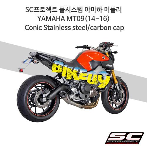 SC프로젝트 풀시스템 야마하 머플러 YAMAHA MT09(14-16) Conic Stainless steel/carbon cap
