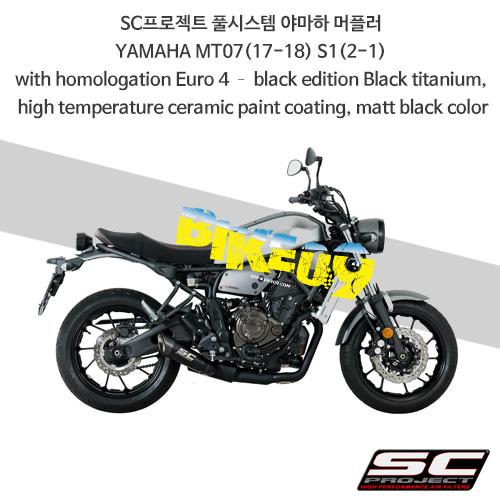 SC프로젝트 풀시스템 야마하 머플러 YAMAHA MT07(17-18) S1(2-1) with homologation Euro 4 ? black edition Black titanium, high temperature ceramic paint coating, matt black color
