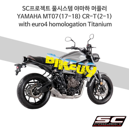 SC프로젝트 풀시스템 야마하 머플러 YAMAHA MT07(17-18) CR-T(2-1) with euro4 homologation Titanium