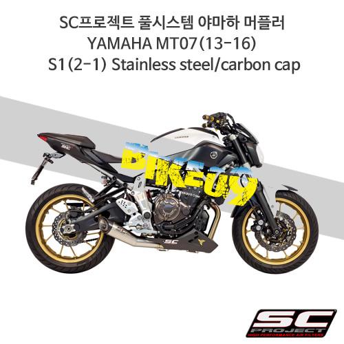 SC프로젝트 풀시스템 야마하 머플러 YAMAHA MT07(13-16) S1(2-1) Stainless steel/carbon cap