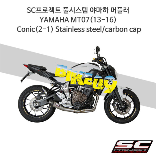 SC프로젝트 풀시스템 야마하 머플러 YAMAHA MT07(13-16) Conic(2-1) Stainless steel/carbon cap