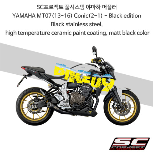 SC프로젝트 풀시스템 야마하 머플러 YAMAHA MT07(13-16) Conic(2-1) - Black edition Black stainless steel, high temperature ceramic paint coating, matt black color