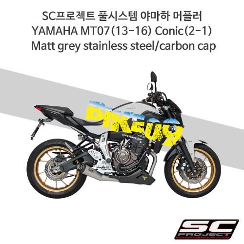 SC프로젝트 풀시스템 야마하 머플러 YAMAHA MT07(13-16) Conic(2-1) Matt grey stainless steel/carbon cap