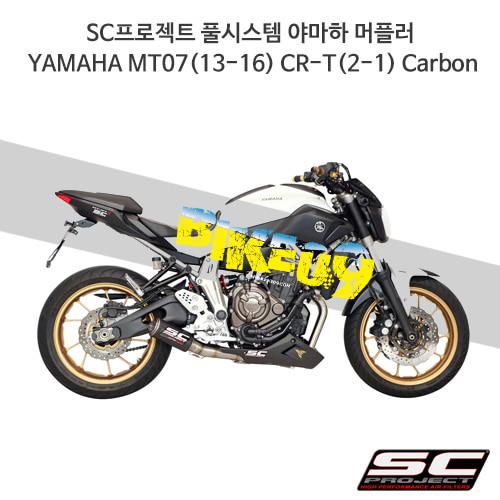 SC프로젝트 풀시스템 야마하 머플러 YAMAHA MT07(13-16) CR-T(2-1) Carbon