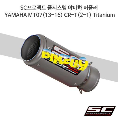 SC프로젝트 풀시스템 야마하 머플러 YAMAHA MT07(13-16) CR-T(2-1) Titanium