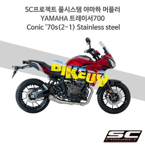 SC프로젝트 풀시스템 야마하 머플러 YAMAHA 트레이서700 Conic '70s(2-1) Stainless steel
