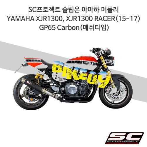 SC프로젝트 슬립온 야마하 머플러 YAMAHA XJR1300, XJR1300 RACER(15-17) GP65 Carbon(메쉬타입)