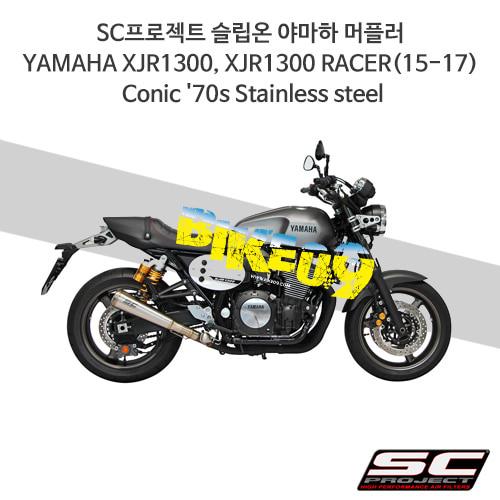 SC프로젝트 슬립온 야마하 머플러 YAMAHA XJR1300, XJR1300 RACER(15-17) Conic '70s Stainless steel