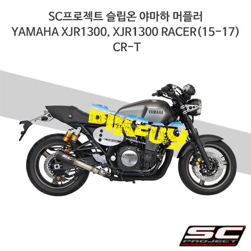 SC프로젝트 슬립온 야마하 머플러 YAMAHA XJR1300, XJR1300 RACER(15-17) CR-T