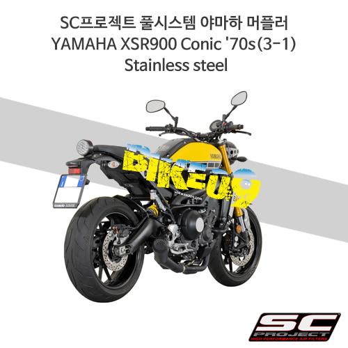 SC프로젝트 풀시스템 야마하 머플러 YAMAHA XSR900 Conic '70s(3-1) Stainless steel